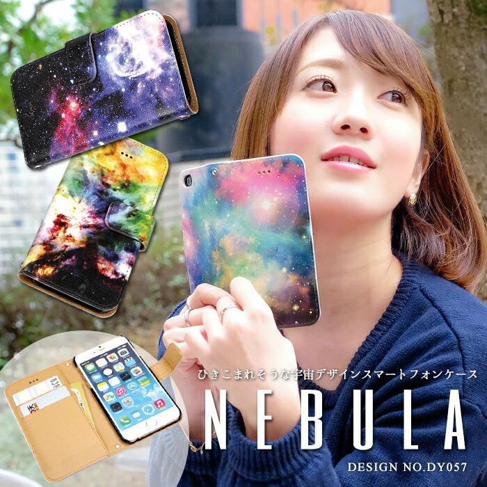 宇宙〜NEBULA〜