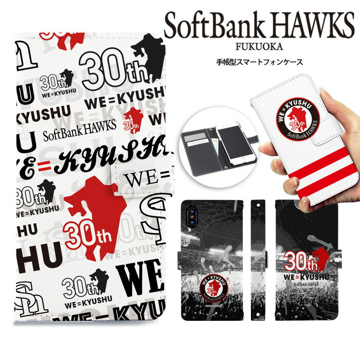 福岡ソフトバンクホークス移転30周年記念モデル