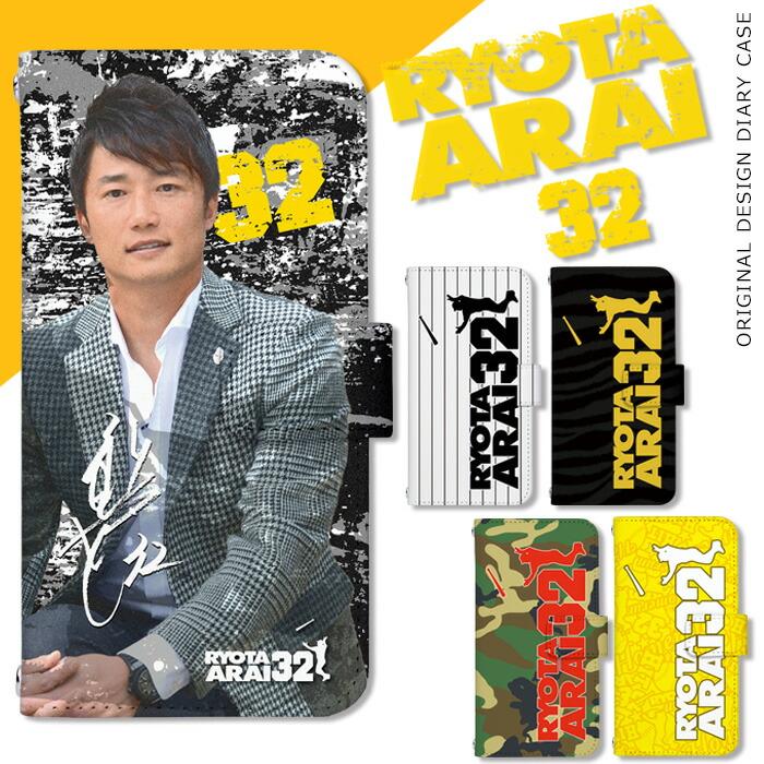 新井良太32モデル