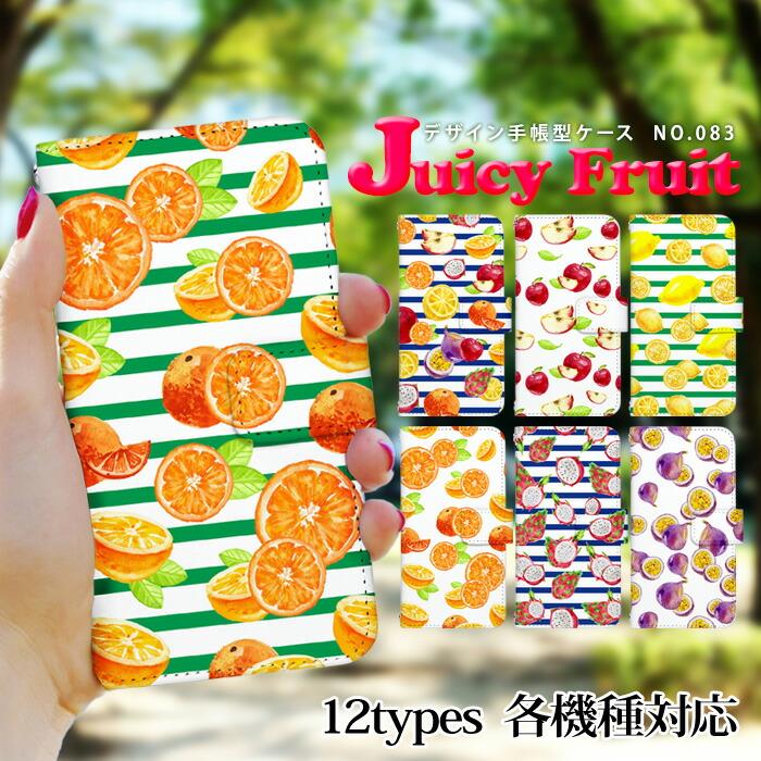 JUICY FRUIT 手帳型ケース