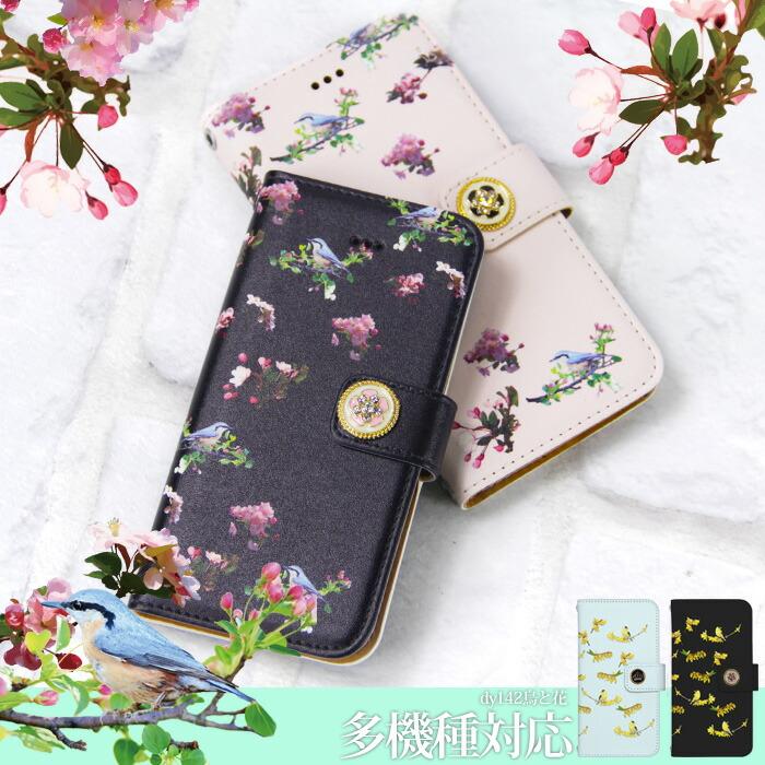 鳥と花&デコ 手帳型