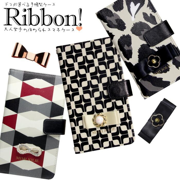 オトナ女子手帳型Ribbon