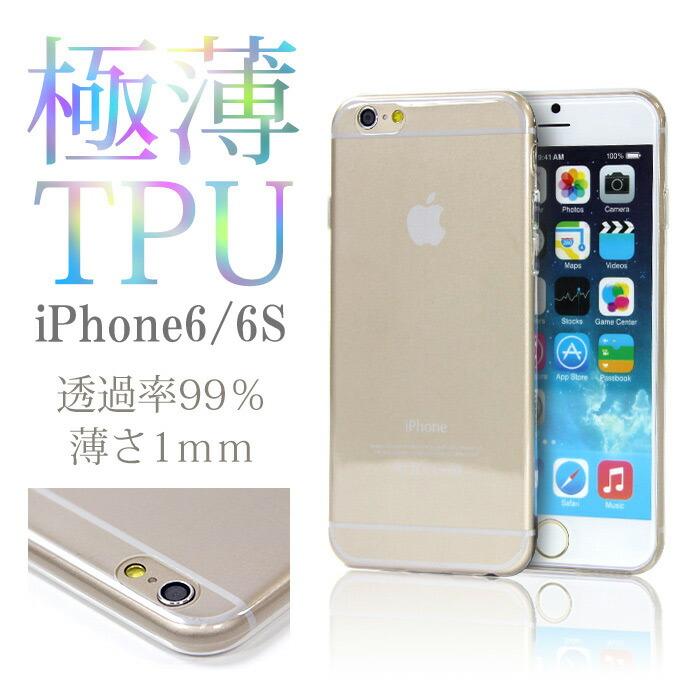 iPhone6用の極薄TPU