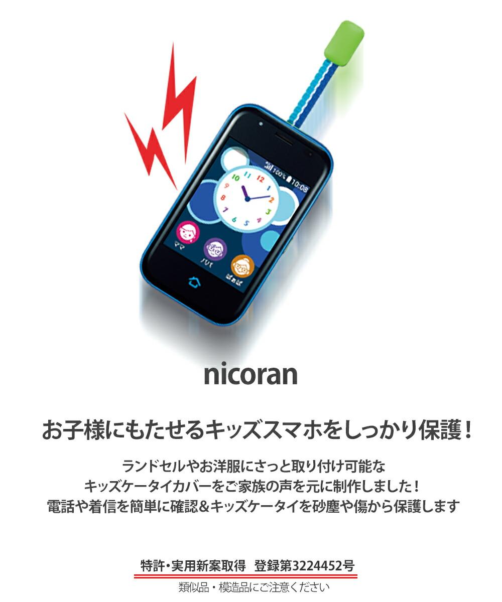nicoran01