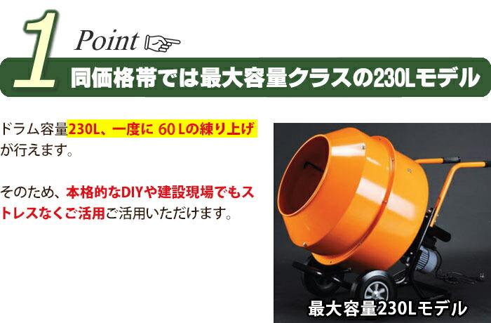 コンクリートミキサー DLM230 ポイント1