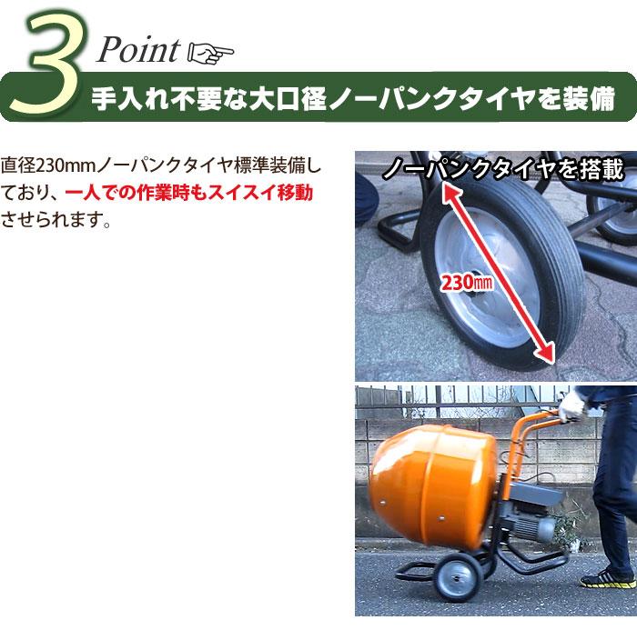 コンクリートミキサー DLM230 ポイント3