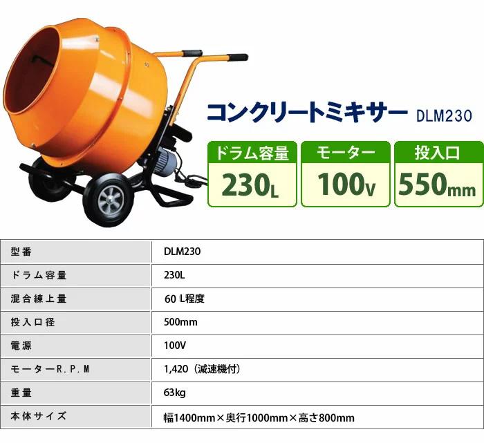 コンクリートミキサー DLM230 商品仕様