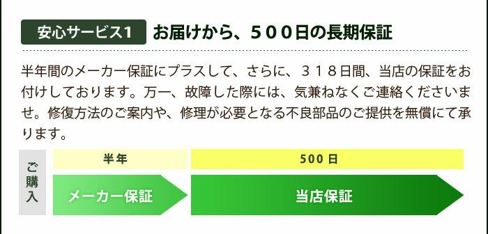 安心サポート1 お届けから、500日の長期保証