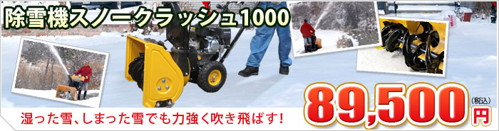 除雪機の商品ページへ