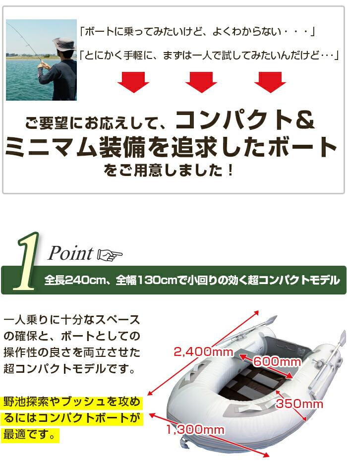 インフレータブルボートDL-B240 コンパクト