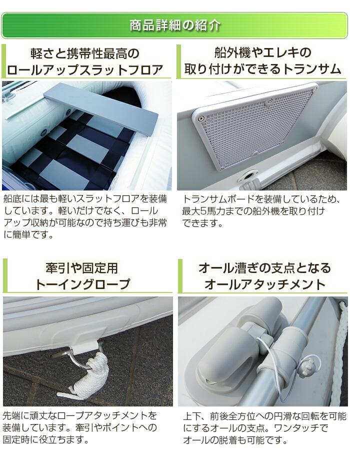 インフレータブルボートDL-B240 商品詳細