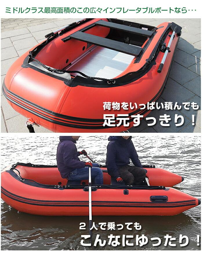 インフレータブルボートDL-b300 ゆったりサイズ