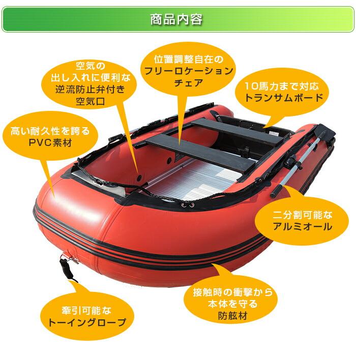 インフレータブルボートDL-b300 商品内容