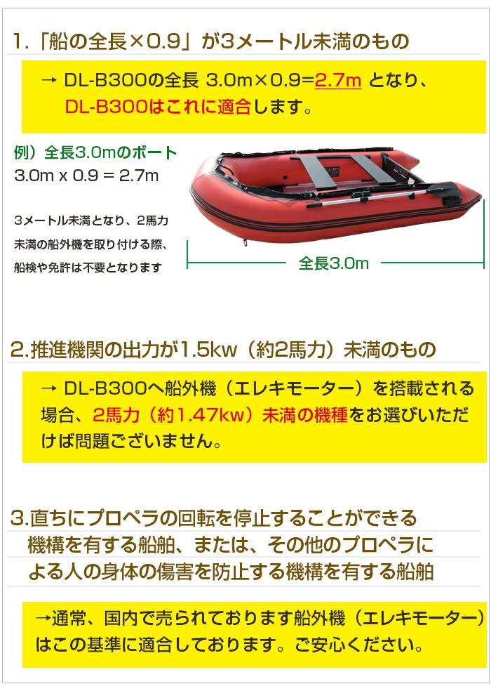 インフレータブルボートDL-b300 免許不要だれでも乗れる