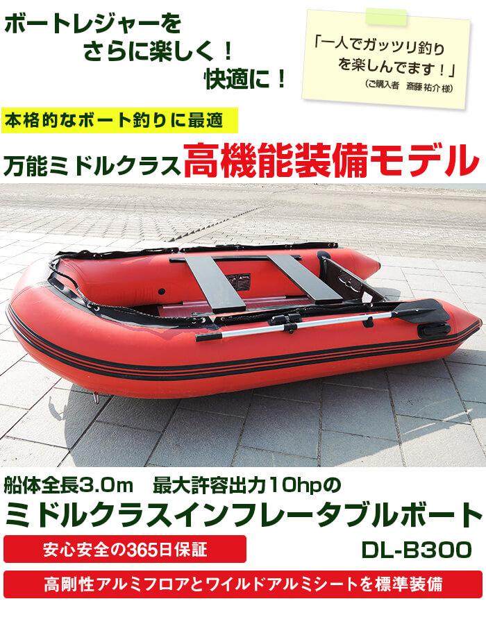 インフレータブルボートDL-b300