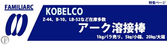 神戸製鋼 アーク溶接棒 Z-44 ゼロード44 B-10 B-14 B-17 LB-52U