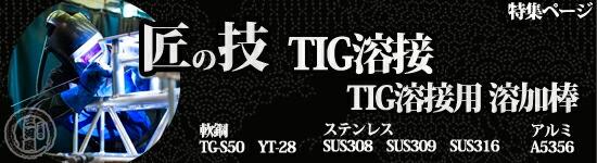 TIG溶接用溶加棒(TIG棒)