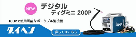ティグインバータミニ200P2スターターキット初心者プロだれでも 自動遮光面、革手袋、アーク溶接セット