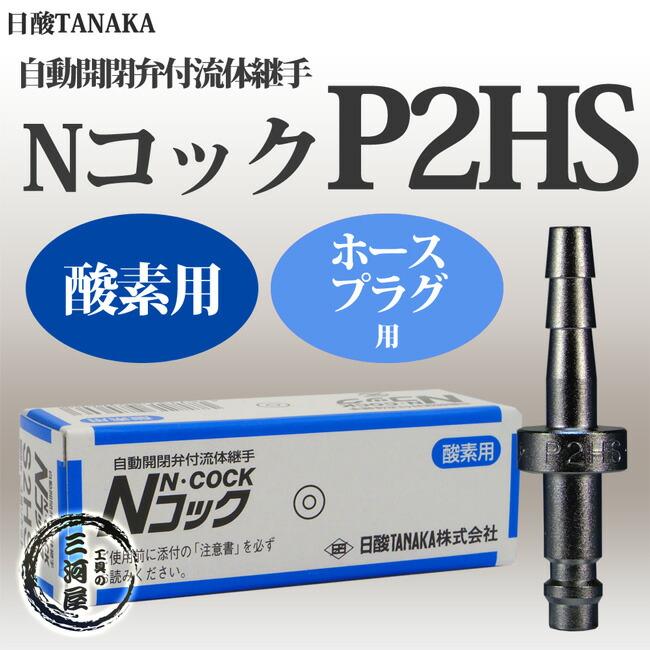 Nコック P2HS(細径)