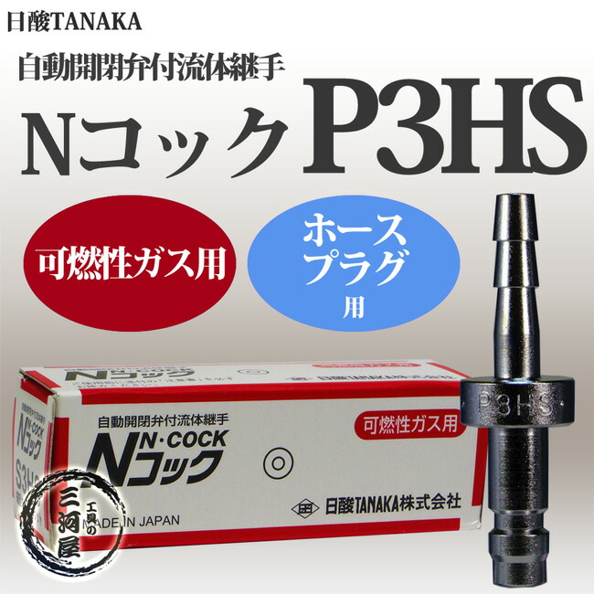 Nコック P3HS(細径)