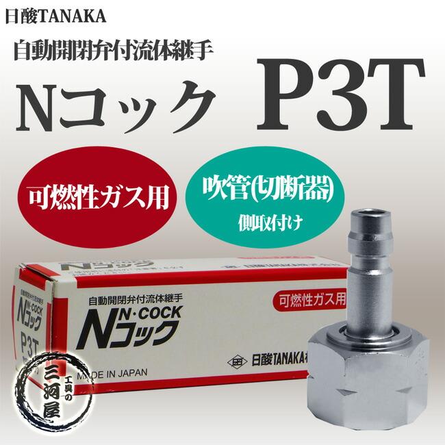Nコック P3T
