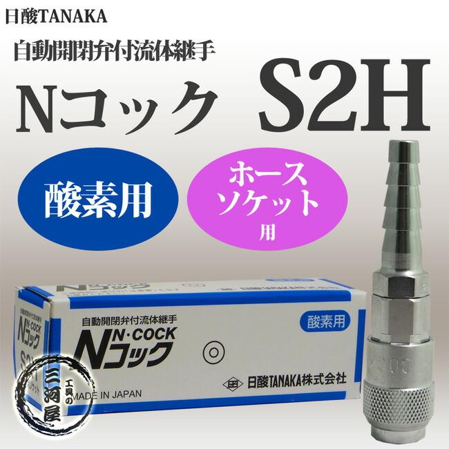Nコック S2H太径