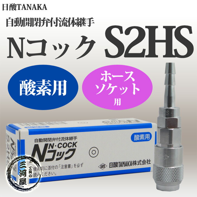 Nコック S2HS細径
