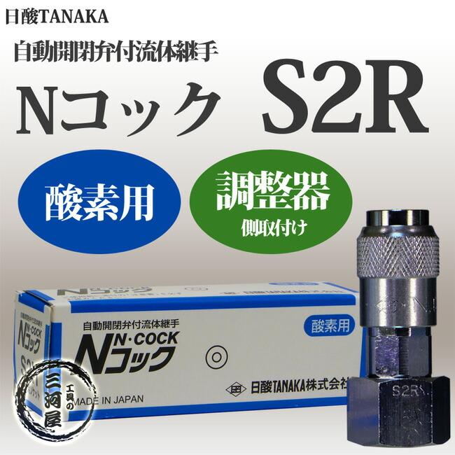 Nコック S2R 酸素調整器取付用