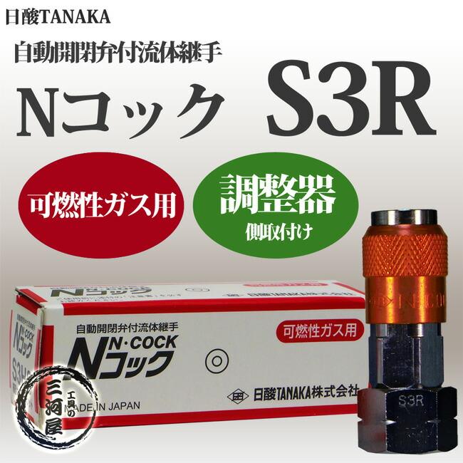 Nコック S3R アセチレン調整器取付用