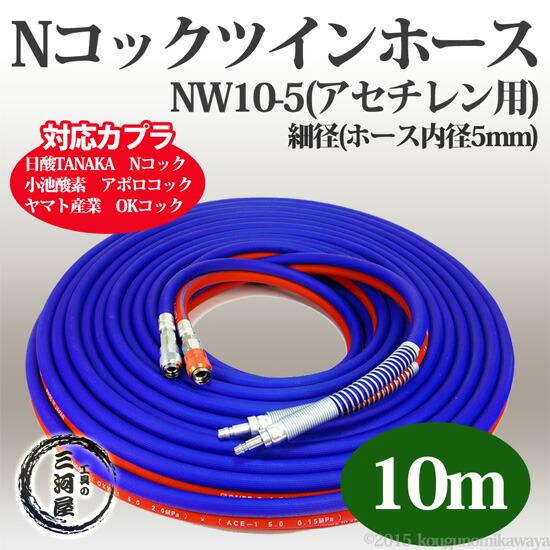 Nコックツインホース 10m NW10-5