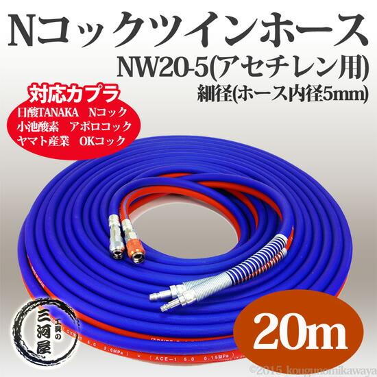 Nコックツインホース 20m NW20-5
