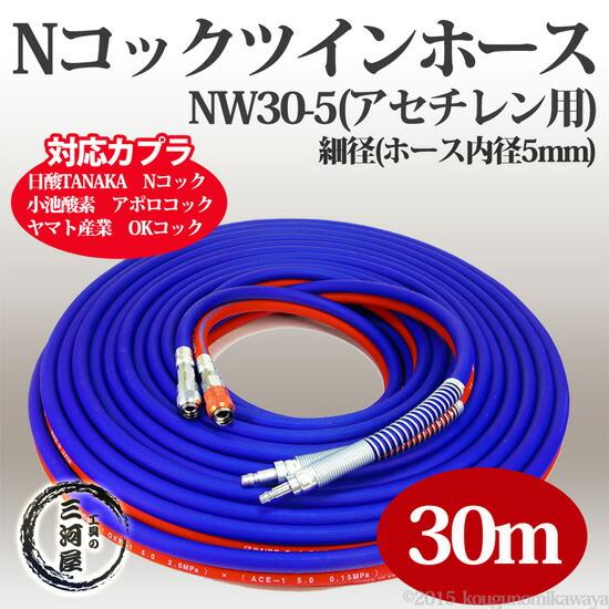 Nコックツインホース 30m NW30-5