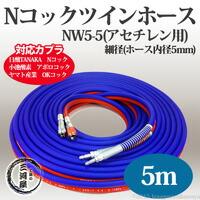 Nコックツインホース 5m NW5-5