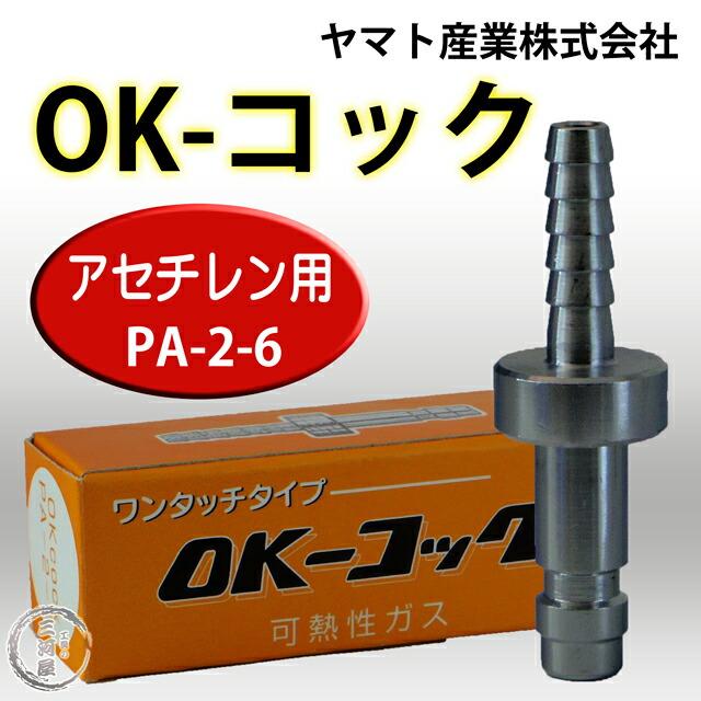PA-2-6 二重安全ロック機構付 ワンタッチ式 カプラジョイント OKコック OK-コック ヤマト産業株式会社 酸素用 PA-2 6φ 292-5109