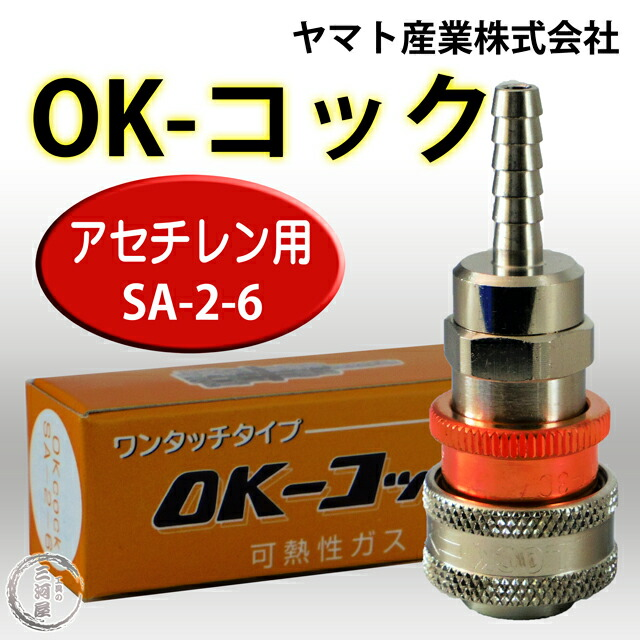 SA-2-6 二重安全ロック機構付 ワンタッチ式 カプラジョイント OKコック OK-コック ヤマト産業株式会社 酸素用 SA-2 6φ 292-5117