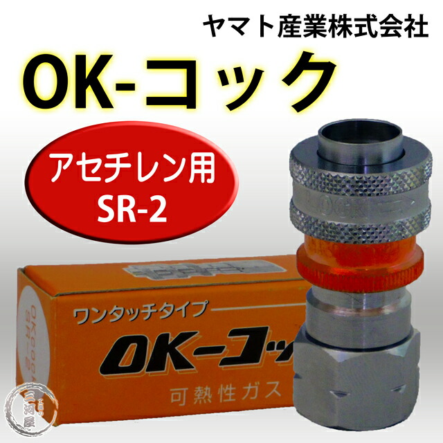 SR-2 二重安全ロック機構付 ワンタッチ式 カプラジョイント OKコック OK-コック ヤマト産業株式会社 酸素用 SR-2 6φ 292-5095