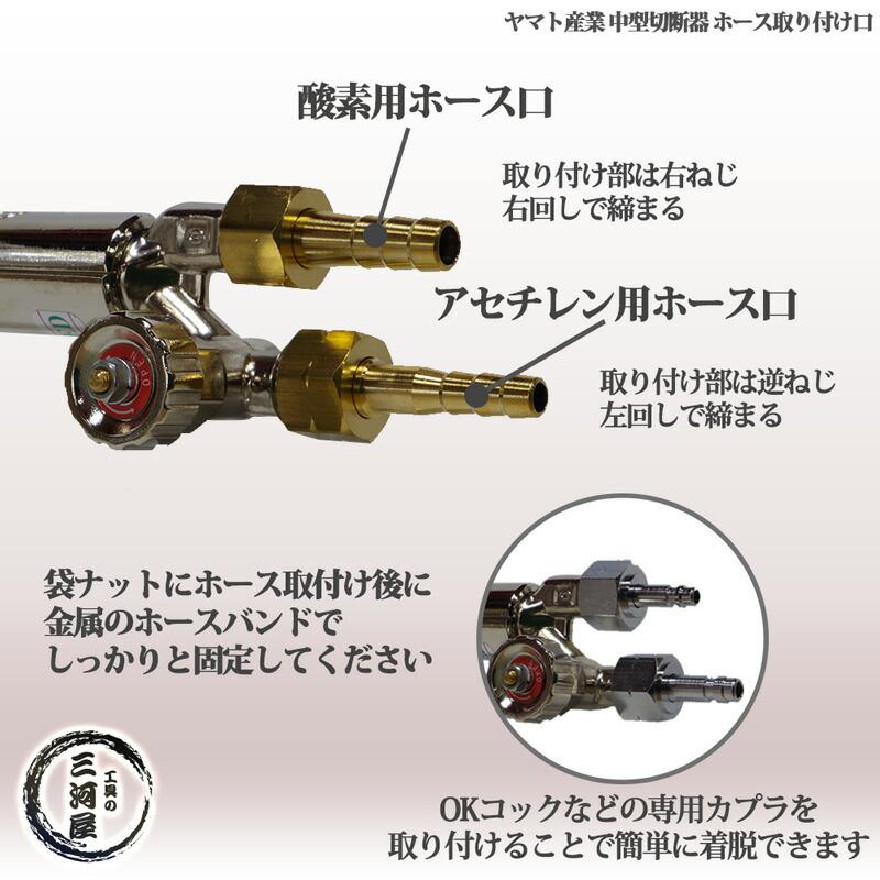 ヤマト産業株式会社アセチレン用中型切断器(N-YC-1-W) 本体