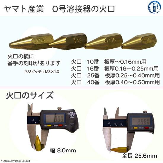 ヤマト産業小さい溶接器0号溶接器の火口の番手とサイズ