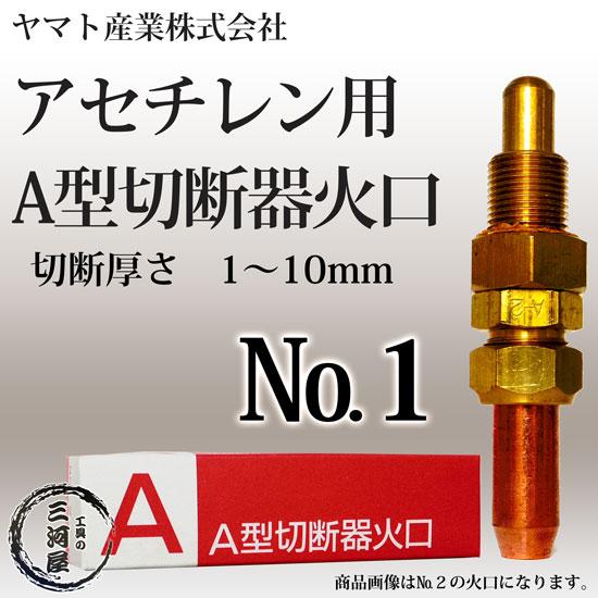 アセチレン用A型切断器(A切)火口No.1 CN2-1