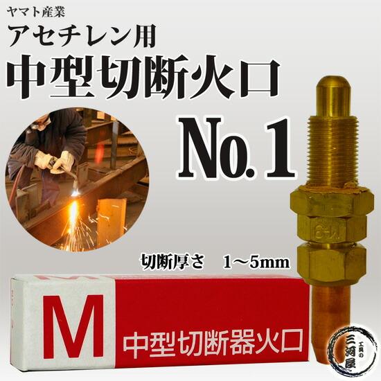 アセチレン用中型切断器(中切)火口No.1 CN1-1