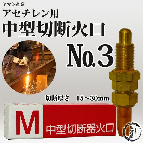 アセチレン用中型切断器(中切)火口No.3 CN1-3