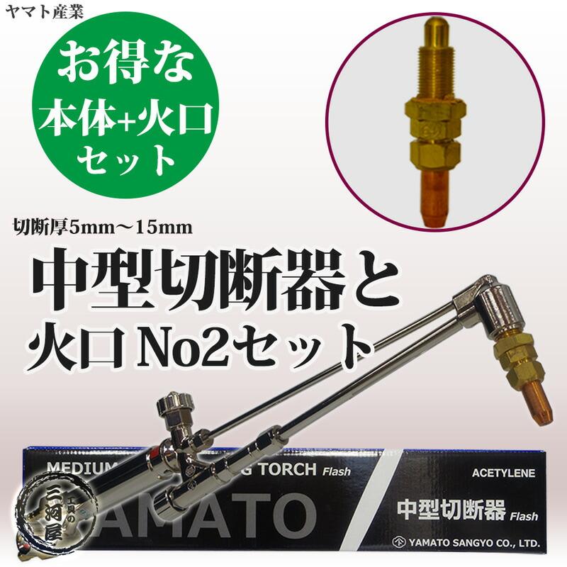 アセチレン用中型切断器と火口No.2セット