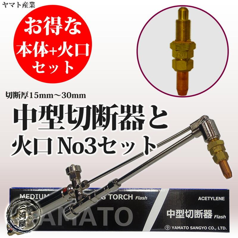 アセチレン用中型切断器と火口No.3セット