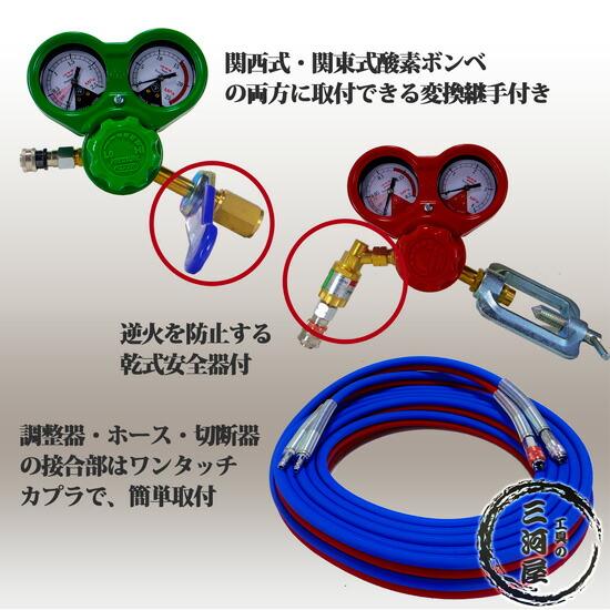 酸素・アセチレンA型切断 スターターキット あとはボンベだけで使用可能!!