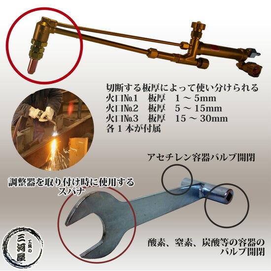 酸素・アセチレン中型切断 スターターキット あとはボンベだけで使用可能!!