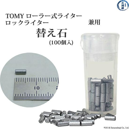 ライター用替え石(100個入)