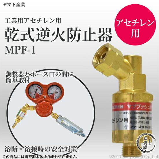 ヤマト産業 乾式安全器(逆火防止器) マグプッシュ(アセチレン用) MPF-1