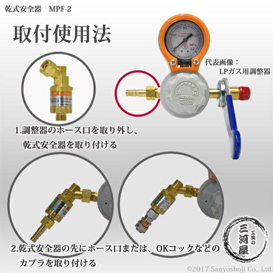 ヤマト産業 乾式安全器(逆火防止器) マグプッシュ(エチレン・プロパン・メタン用) MPF-2取付方法