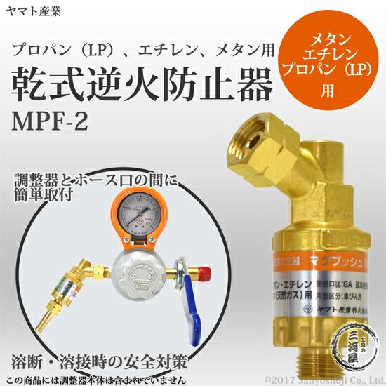 ヤマト産業 乾式安全器(逆火防止器) マグプッシュ(エチレン・プロパン・メタン用) MPF-2