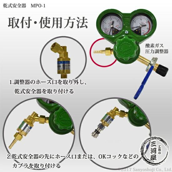 ヤマト産業 乾式安全器(逆火防止器) マグプッシュ(酸素用) MPO-1取付方法